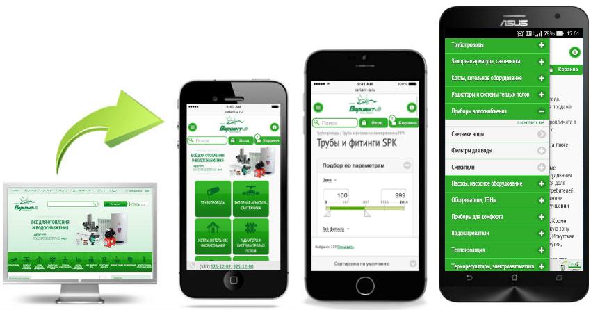 Мобильная версия интернет-магазина «Вариант-А»